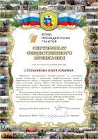 Прикрепленное изображение: Стульникова Ольга Юрьевна.jpg