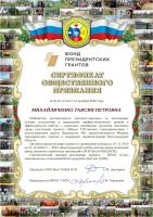 Прикрепленное изображение: Михайличенко Таисия Петровна.jpg