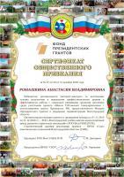 Прикрепленное изображение: Ромашкина Анастасия Владимировна.jpg