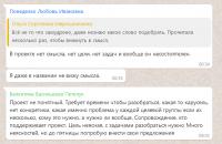 Прикрепленное изображение: Screenshot_2021-04-06 (1) WhatsApp(2).png