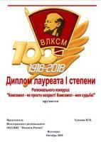 Прикрепленное изображение: 12 диплом к 100летию комсомола.jpg