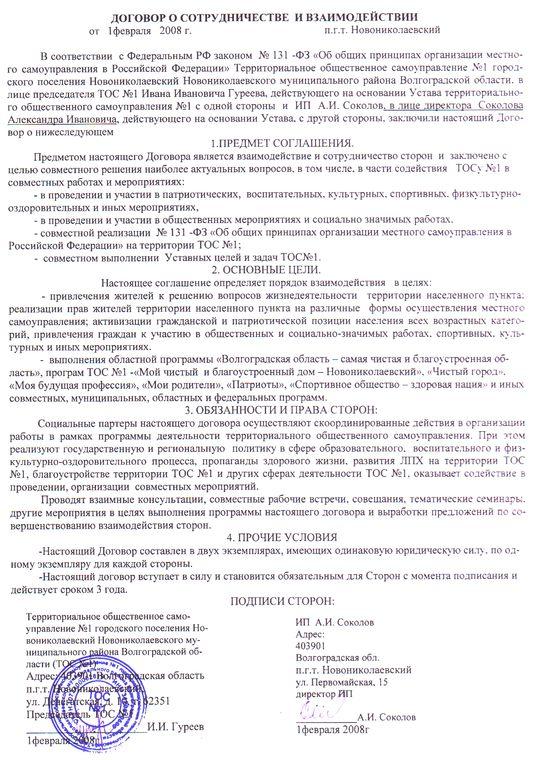 все Договор о продвижении сайта с юридическим лицом образец Нам