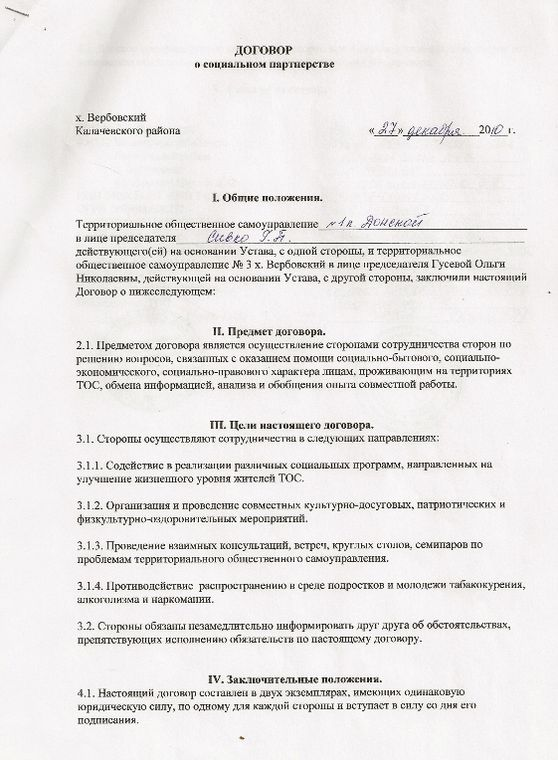 Образец Соглашение Между Компаниями