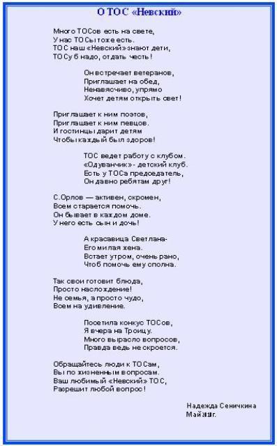 Стих про невский